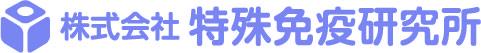 特殊免疫研究所ロゴ